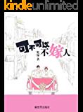 可不可以不嫁人 (网络超人气言情小说系列 116)