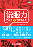 """说服力 工作型PPT该这样做(第2版)【跟秋叶学""""PPT制作七步法""""!目标导向,效用为先,用亮眼的PPT解决工作中的沟通…"""