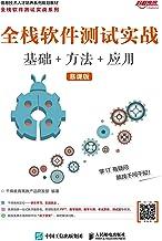 全栈软件测试实战(基础+方法+应用)(慕课版)(全栈软件测试入门教程,是软件测试入门的第一本书)