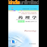 """药理学(第2版) (全国高职高专教育""""十三五""""规划教材)"""