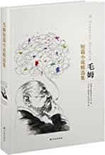 毛姆短篇小说精选集 (译林经典)