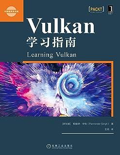 Vulkan学习指南(Vulkan入门级学习指南,助你了解Vulkan的思想、概念以及API标准,通过实例手把手教你掌握核心功能并实践) (华章程序员书库)