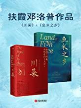 川菜+鱼米之乡(套装共2册)(江南忆,最忆是此味。 在世界的视角下,再发现中国江南味道。 陈立作序,陈晓卿推荐。)