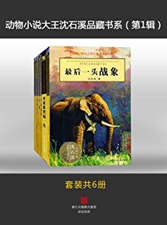 动物小说大王沈石溪品藏书系(第1辑)(套装共6册:《斑羚飞渡》、《最后一头战象》、《戴银铃的长臂猿》、《再被狐狸骗一次》、《和乌鸦做邻居》、《第七条猎狗》) (动物小说大王沈石溪·品藏书系)
