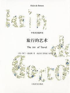 旅行的艺术(中英双语插图本) (阿兰·德波顿作品双语版)