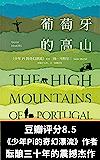 葡萄牙的高山(《少年Pi的奇幻漂流》作者时隔十五年新作!豆瓣8.5!酝酿三十年终面世,洞察人生痛苦与璀璨:人至高的痛苦…