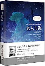 老人与海(英语读物)(英汉对照注释版) (English Edition)