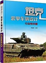 坦克装甲车辆设计.行走系统卷