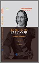 彼得大帝:近代化改革与帝国拐点(美国国家图书馆珍藏名传系列)