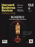 权力新处方(《哈佛商业评论》2020年第8期/全12期)
