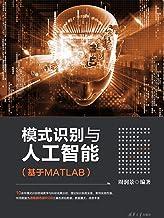 模式识别与人工智能(基于MATLAB)