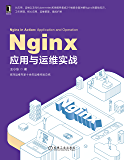 Nginx应用与运维实战(资深运维专家10余年经验总结,从应用、运维及与Kubernetes和微服务集成3维度讲解Ngi…
