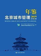 北京城市管理年鉴(2019/总第2卷)