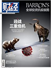 《财经》2020年第07期 总第584期 旬刊