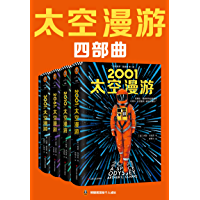 """""""太空漫游""""四部曲(读客熊猫君出品。刘慈欣说:我所有作品都是对""""太空漫游""""的拙劣模仿!科幻历史上的杰作!)"""