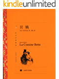 """贝姨(上海译文出品!现代法国小说之父巴尔扎克代表作,一本了解19世纪法国巴黎的""""教科书"""") (译文名著精选)"""