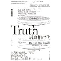后真相时代(得到年度推荐图书,当真相被操纵利用,你当如何分辨?《牛津大辞典》年度热点,Facebook COO桑德伯格…