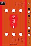 """日本人的画像(纠正我们对日本和日本文化的""""偏见"""",是了解日本及日本人的精彩读物) (索恩系列)"""
