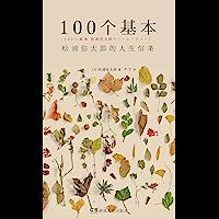 100个基本:松浦弥太郎的人生信条【100个简单、亲和的基本生活理念,让我们审视日常的美好,遇见全新的自己】