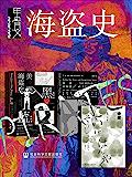 甲骨文·海盗史(全三册 黑色的旗+海盗共和国+倭寇) (甲骨文系列)