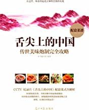 舌尖上的中国:传统美味炮制完全攻略 (舌尖上的世界)