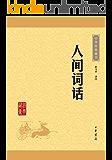 人间词话——中华经典藏书(升级版) (中华书局出品)