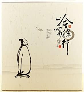 吟诵家黄海:吟啸徐行(CD)