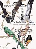 美的进化(耶鲁大学知名鸟类专家让被遗忘了150年的达尔文理论重焕光彩,讲述一个关于性、愉悦感和进化论的故事)