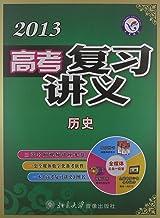 2013高考复习讲义:历史(3CD-R+书)