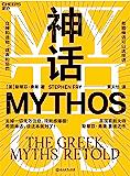 """神话(长踞英亚、美亚畅销书排行榜!古典故事的唯一现代演绎版本,英国喜剧大师""""油炸叔""""斯蒂芬·弗莱带你走进古希腊神话传说…"""