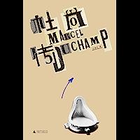 杜尚传(第二版)(首部中文写就的杜尚传记,刻画20世纪前半叶西方艺术家群体的众生相)