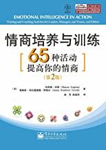 情商培养与训练:65种活动提高你的情商(第2版)