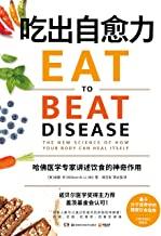 吃出自愈力(每一口,都是你增进健康的机会!诺贝尔医学奖得主力荐,基于分子营养学的饮食指南!)