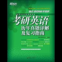 (2016)考研英语历年真题详解及复习指南 (新东方决胜考研系列)