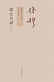 国史大纲(下册) (Traditional Chinese Edition)