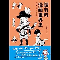 超有料漫画世界史(一部以初高中历史教材为蓝本撰写的漫画世界史,更好读,更好懂,更好记,更提分!)