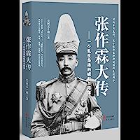 张作霖大传:一个乱世枭雄的崛起与殒落 (民国人物大传系列)
