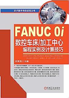 FANUC 0i数控车床/加工中心编程实例及计算技巧