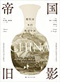 帝国旧影--雕版画里的晚清中国 (影响欧洲世界的中国历史教科书,英国雕版画中的晚清社会见闻录)