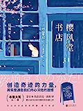 樱风堂书店【本屋大赏提名!全日本书店店员一致好评,数百家书店联名推荐!继《岛上书店》之后,又一个描绘书店与人生的动人故事…