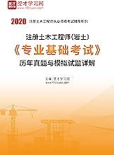 圣才学习网·2021年注册土木工程师(岩土)《专业基础考试》历年真题与模拟试题详解 (岩土工程师辅导资料)