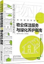 物业保洁服务与绿化养护指南