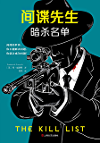 间谍先生:暗杀名单(读客熊猫君出品。惊动世界四大情报组织的间谍小说大师福赛斯!)