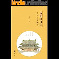 古建筑日读 (中华书局出品)