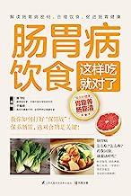 肠胃病饮食这样吃就对了 (专家详细解读肠胃病的健康吃法!)