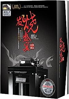 发烧盛宴(12CD 黑胶)