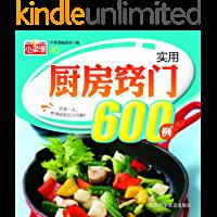 实用厨房窍门600例 (小菜谱)