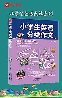 小学生英语分类作文 (趣味英语系列)