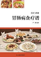 胃肠病食疗谱 (美食与保健 6)