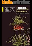 遗落的南境1:湮灭(击败《三体》获美国科幻星云奖,刘慈欣惊叹推荐!)